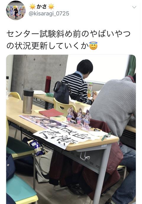 【悲報】アニメオタクさん、今年もセンター試験に現れ空気が凍りつく (※画像あり)