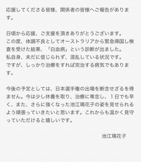 【速報】水泳池江璃花子ちゃん、白血病