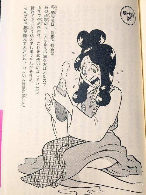 【悲報】女性天皇、ガチでヤバかったwwwwwww (※画像あり)