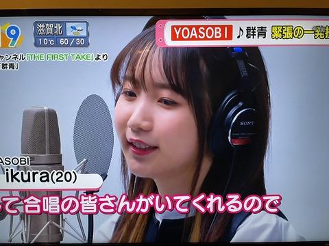 【画像】YOASOBIのボーカルちゃん、ガチで可愛い