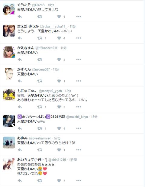 【悲報】ツイッター民「天皇かわいいいww死なないでね(涙)」