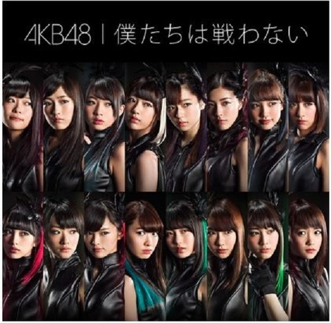 AKB48「僕たちは戦わない」