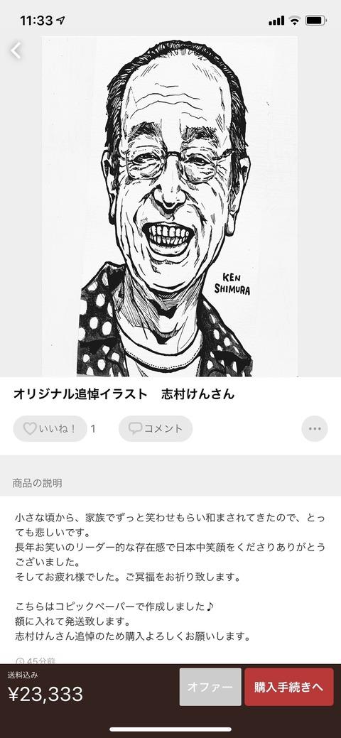 【悲報】絵師様、志村けんの追悼イラストを発売 (※画像あり)