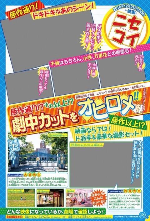 【悲報】実写化ニセコイ、ジャニーズ出演のせいでポスターが黒塗りにwwwwwww (※画像あり)