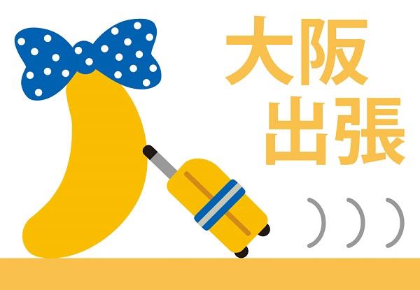 【悲報】東京ばな奈さん、とんでもない禁忌を犯してしまうωωωωωωωωωωωω