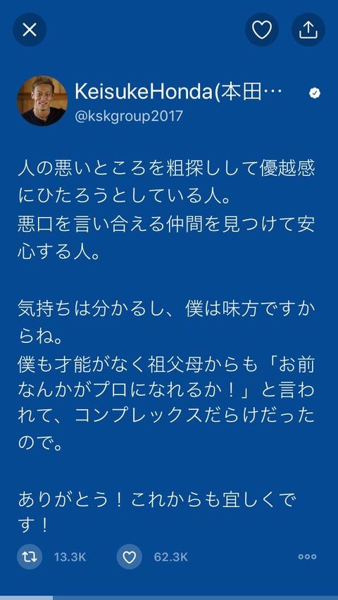 Keisuke HondaさんからなんJ民へのメッセージに1万RT,6万イイネがつくwwwwwwwwww