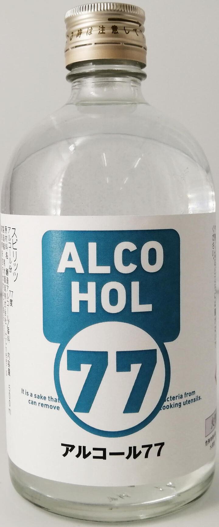 【泥酔】菊水酒造、決して消毒用ではない77%の強烈スピリッツを販売開始 (※画像あり)