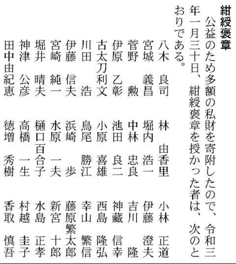 【朗報】俳優の高橋一生さん、何かよくわからん勲章をもらってしまうwwwwwwwwwwww