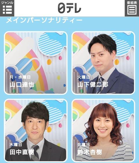 【悲報】山口達也さん、ついにzip公式サイトから姿を消すwwwwwwwwww (※画像あり)