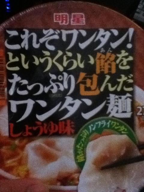 ラノベみたいなカップ麺