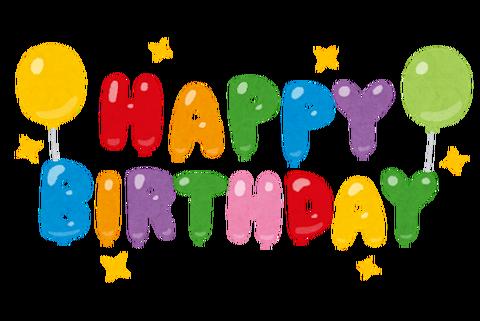 otanjoubi_happy_birthday_balloon