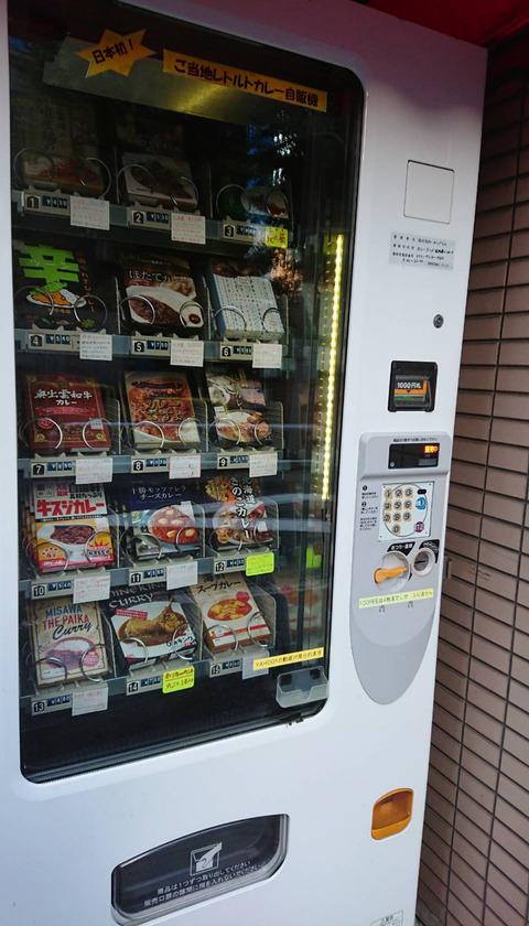 【画像】神のような自販機が見つかるwwwwwwwwwwww