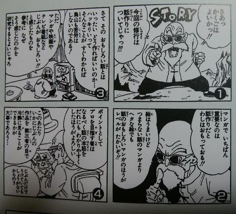 鳥山明先生が画力だけの最近の新人達に対しての一言がこちら