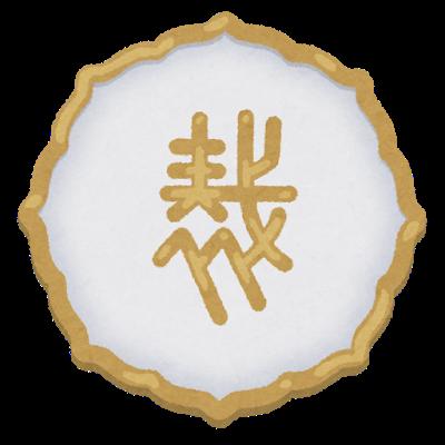 badge_saibankan