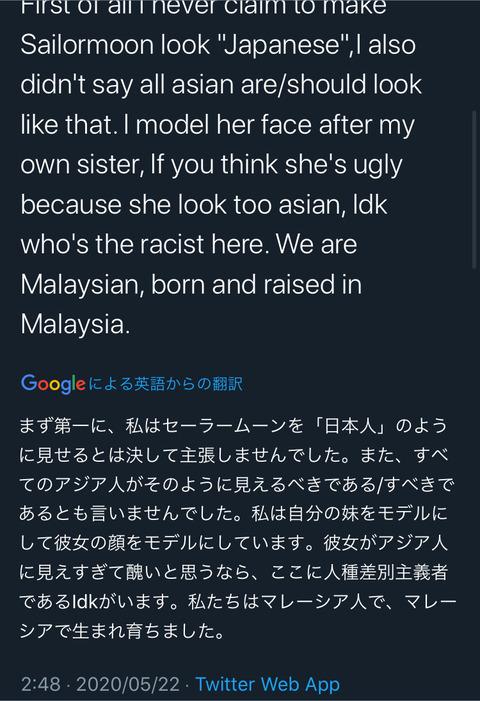 【悲報】外人「セーラームーンをジャップ顔に直したぞ(笑)」→「妹をモデルにした(怒)」