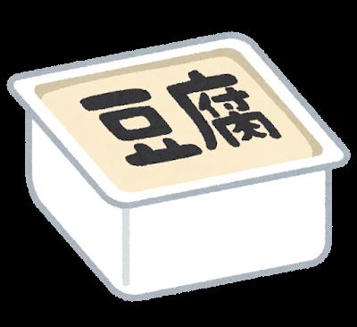 food_toufu_pack