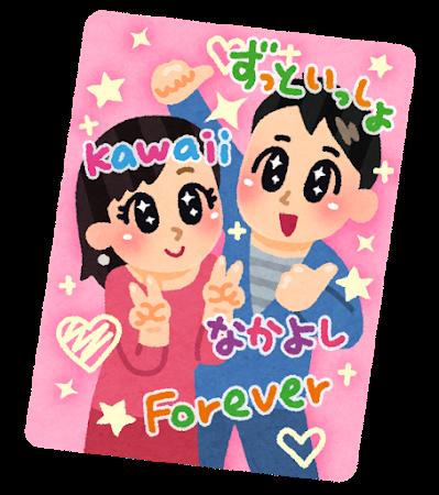 purikura_couple