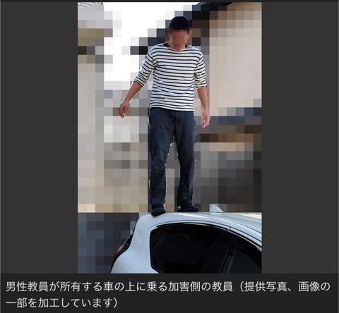 【悲報】教員をいじめてた教員、やばめのガイジだった (※画像あり)