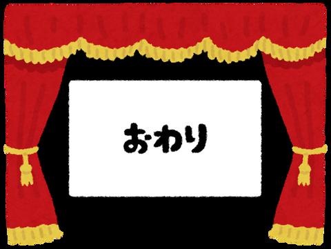 gekijou_end_owari
