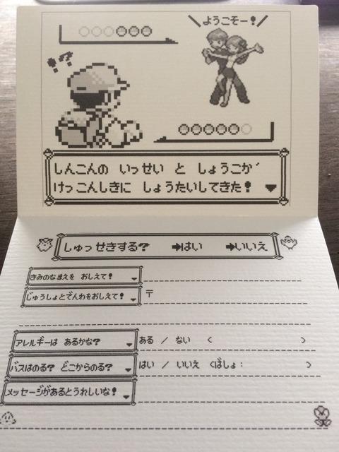 ポケモンオタクさんとんでもない結婚招待状をつくってしまうwwwww(※画像あり)
