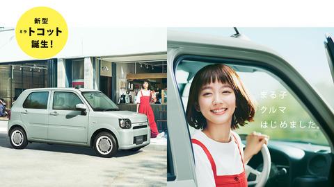 【画像】トコットとか言うダイハツの女子社員が作った車が売れまくってる件wwwwwwwwwwwwwwwwwwwwwww