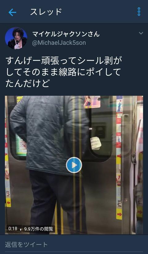 4c1357cd-s ツイカス「電車内に変な人いた!」 鉄オタ「これって東急5000?」シュババニチャア