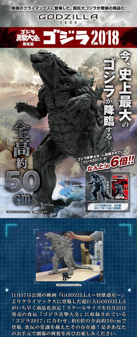 【朗報】遂に虚淵300mゴジラの全体像が公開! かっこよすぎだろこれ…… (※画像あり)