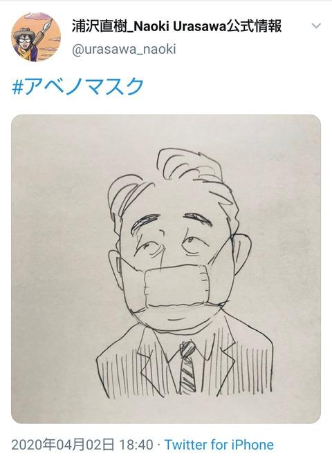 浦沢直樹がアベノマスクの絵を描いて炎上「布マスクでも飛散防止には有効」「国難に協調しない国賊」 (※画像あり)