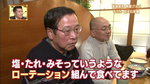 仙台人の牛タンの食べ方wwwwwwwww