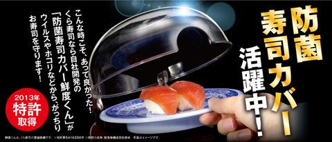 【朗報】くら寿司の「鮮度くん」、ウイルスに強い (※画像あり)