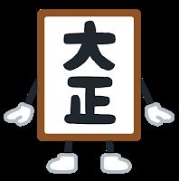 gengou_character_taisyou