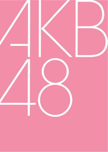 【画像】AKBにガチの逸材(Fカップ16歳)が現れるwwwwwwwwwww