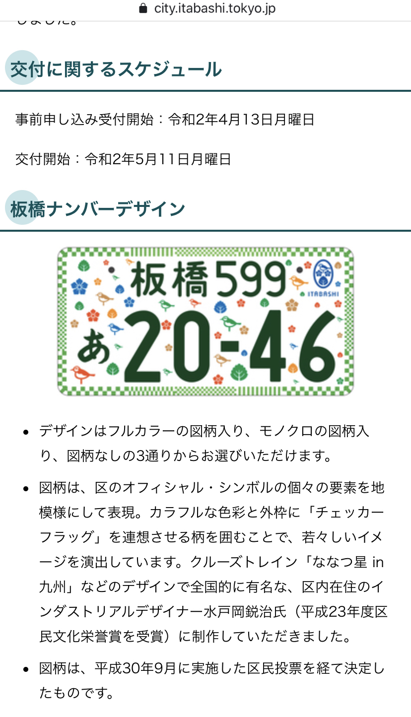 【速報】板橋ナンバー めっちゃ可愛いデザインで登場!!! (※画像あり)