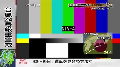 【速報】バンキシャで放送事故wwwwwww (※画像あり)