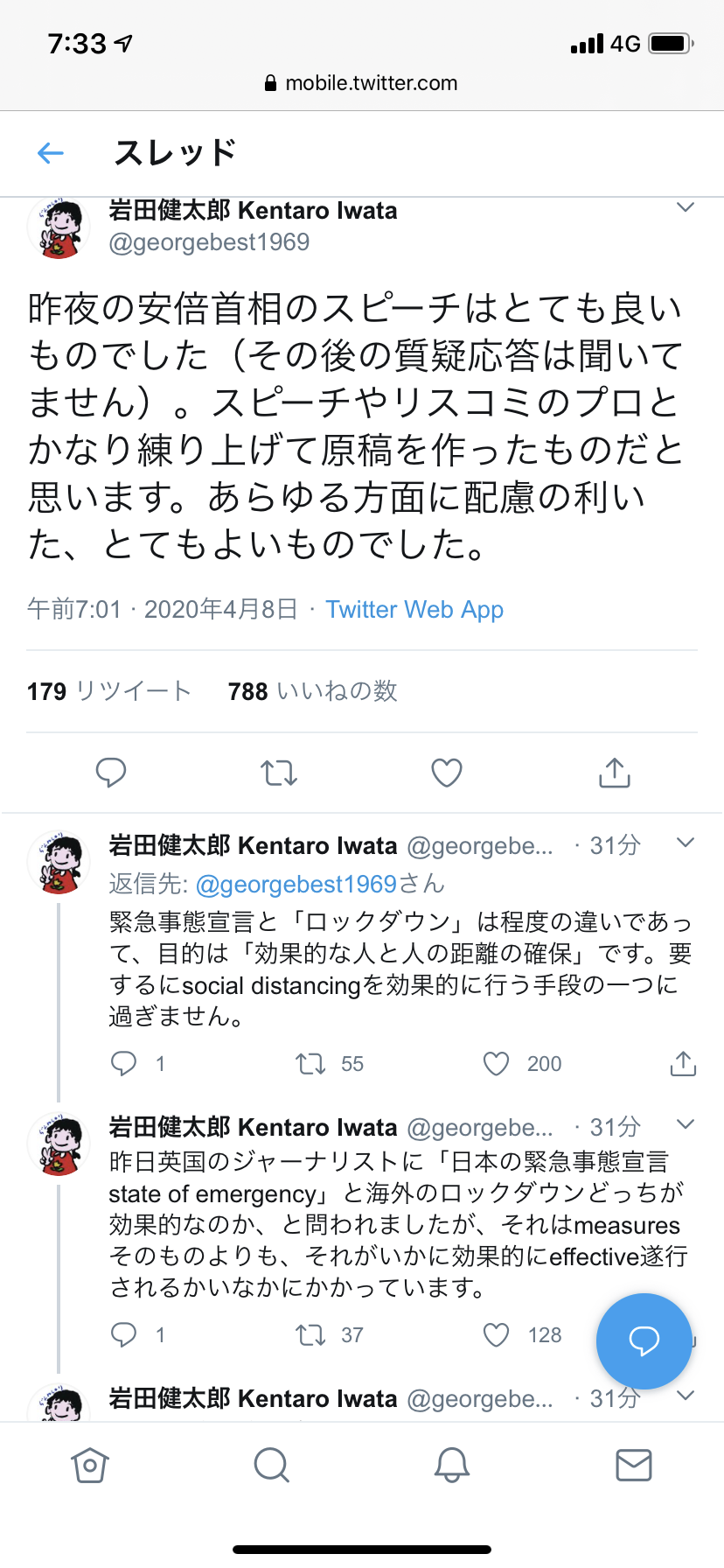 【朗報】岩田健太郎「昨日の安倍の会見はとても良かった。ぼくは良いものはちゃんと良いと言います」