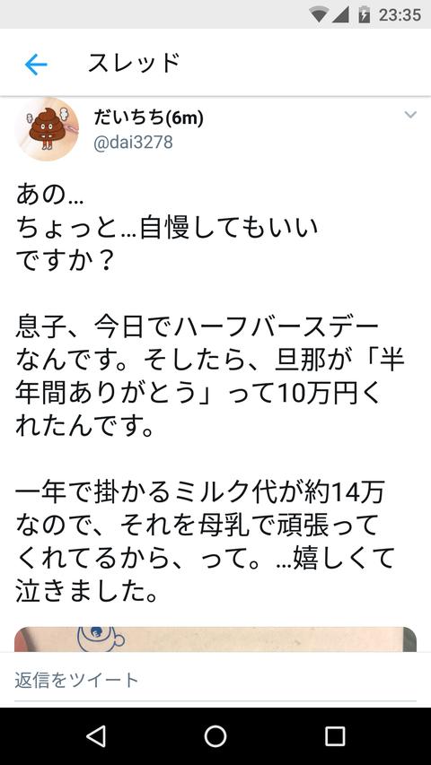 【感動】粋なパパさん「半年母乳で息子を育ててくれてありがとう。」と十万円