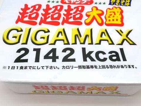 「ペヤングソースやきそば 超超超大盛 GIGAMAX」が発売 439gで2142kcal
