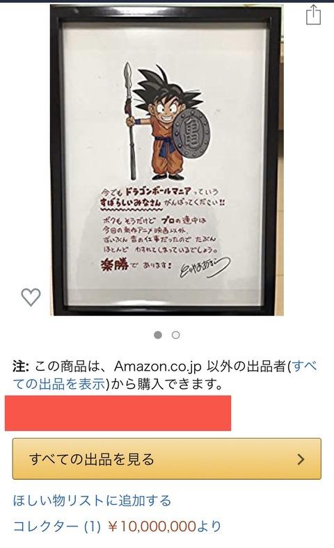 【画像】鳥山明さんの一品物の絵のお値段ワロタwwwwwwwwwwwwwwwwwwwwwwwwww