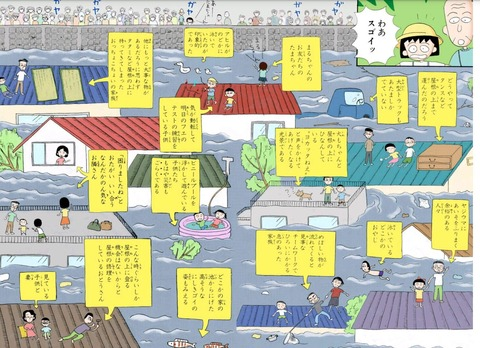 【画像】ちびまる子の大災害時wwwww