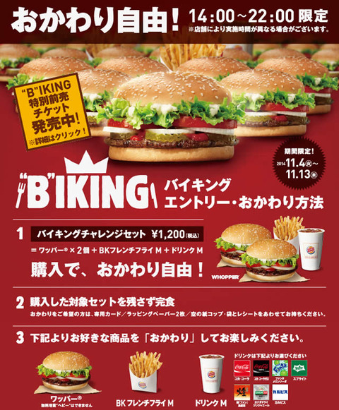 burger-king-tabehoudai01