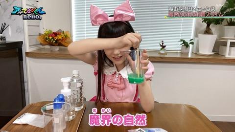 【画像あり】とんでもなく可愛い魔法少女11さん、発見される…