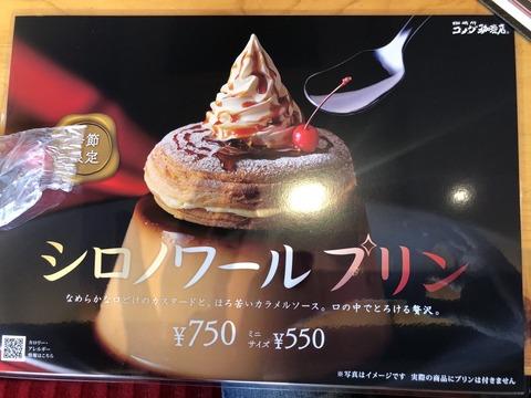 【悲報】コメダ珈琲さん、とんでもない誇大広告を打ってしまう (※画像あり)