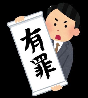 【速報】東名あおり運転 裁判 懲役23年求刑