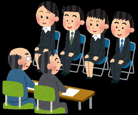 syukatsu_group_mensetsu
