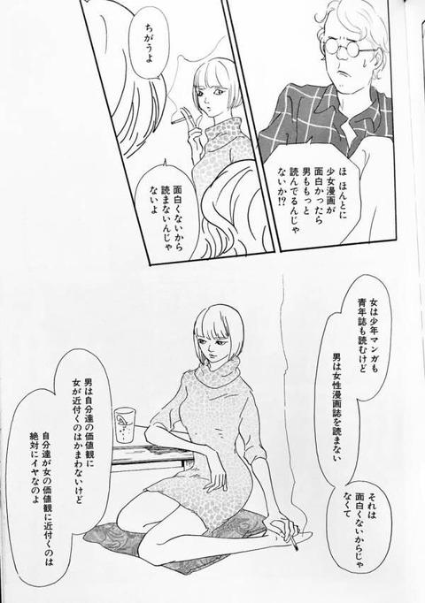 【画像】男子が少女マンガを読まない理由が惨めすぎるwwwwwwwwwwwwww