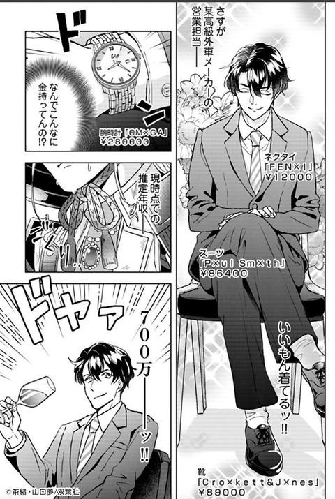 女さん「8万円のスーツ、9万円の革靴、28万の時計…?!この男大当たりぃ~!!!」 (※画像あり)