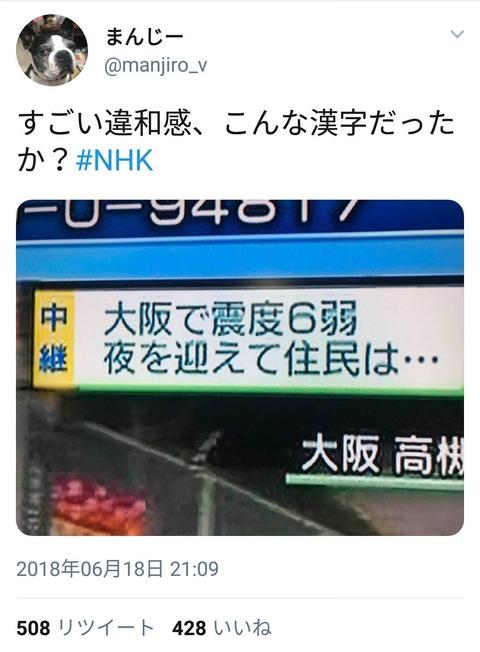 【悲報】NHKガチでやらかす 「NHKのテロップで中国の漢字が使われてる!」 日本人激怒