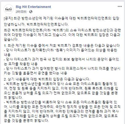 BTS事務所がが原爆被害者とユダヤ人団体に公式謝罪 「原爆被害者協会の関係者に接触し謝罪したい」