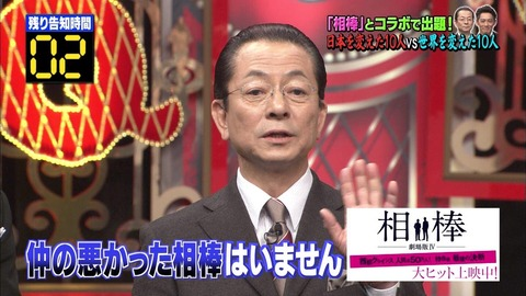 【朗報】水谷豊、仲の悪い相棒はいなかった (※画像あり)