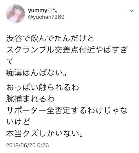 ツイッターで渋谷でお胸揉まれたっていう女が爆破予告しててワロタwwwwwwwwwwww